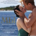 МИ. Віримо в любов / W. E. (2011)