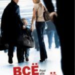 Все заради неї / Pour elle (2008)