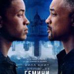 Геміні / The Man (2019)