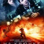 На гачку / Eagle Eye (2008)