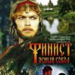 Фініст – Ясний сокіл / Финист – Ясный сокол (1975)