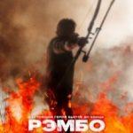 Рембо: Остання кров / Rambo: Last Blood (2019)