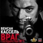 Ворог держави №1 / l'instinct de mort (2008)