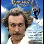 Той самий Мюнхгаузен / Тот самый Мюнхгаузен (1979)