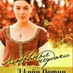 Любовні невдачі Джейн Остін / Miss Austen Regrets (2008)