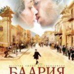 Баарія / Baarìa (2009)
