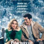 Різдво на двох / Last Christmas (2019)