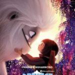 Еверест / Abominable (2019)