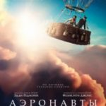 Аеронавти / The Aeronauts (2019)