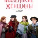 Маленькі жінки / Little Women (2019)