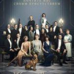 Абатство Даунтон / Downton Abbey (2019)