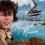 Розправ крила / Donne moi des ailes (2019)