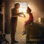 Піноккіо / Pinocchio (2019)