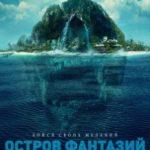 Острів фантазій / Fantasy Island (2020)